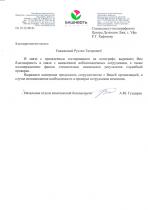 Благодарственное-письмо-Башнефть-Добыча
