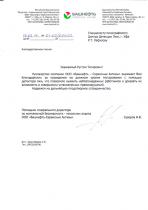 Благодарственное-письмо-Башнефть-Сервисные-Активы