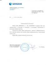 Благодарственное-письмо-ОАО-Бинбанк