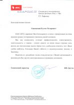 Благодарственное-письмо-ОАО-МТС