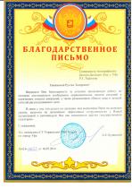 Благодарственное-письмо-Управления-МВД-России-по-Уфе